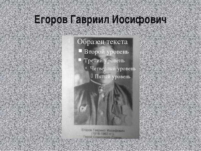 Егоров Гавриил Иосифович