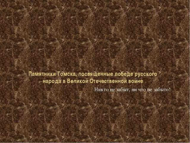 Памятники Томска, посвященные победе русского народа в Великой Отечественной...