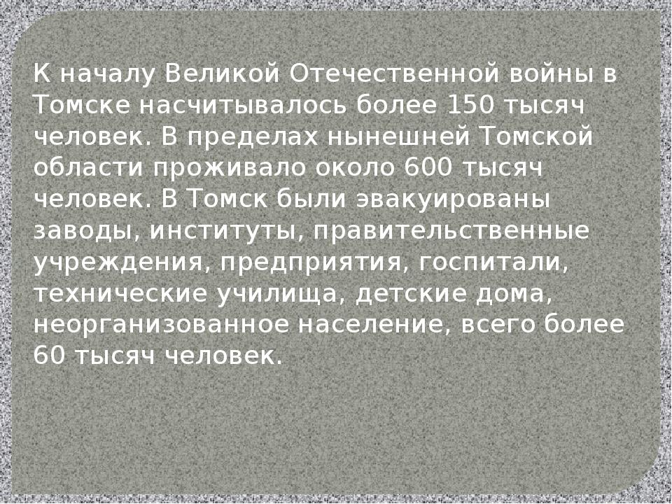 К началу Великой Отечественной войны в Томске насчитывалось более 150 тысяч ч...