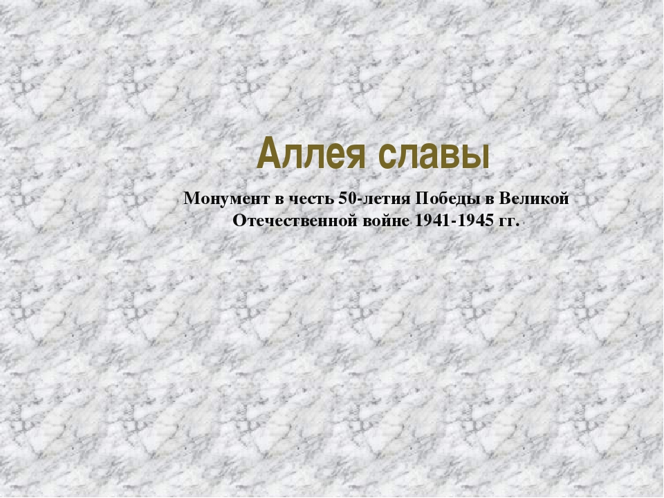Аллея славы Монумент в честь 50-летия Победы в Великой Отечественной войне 19...