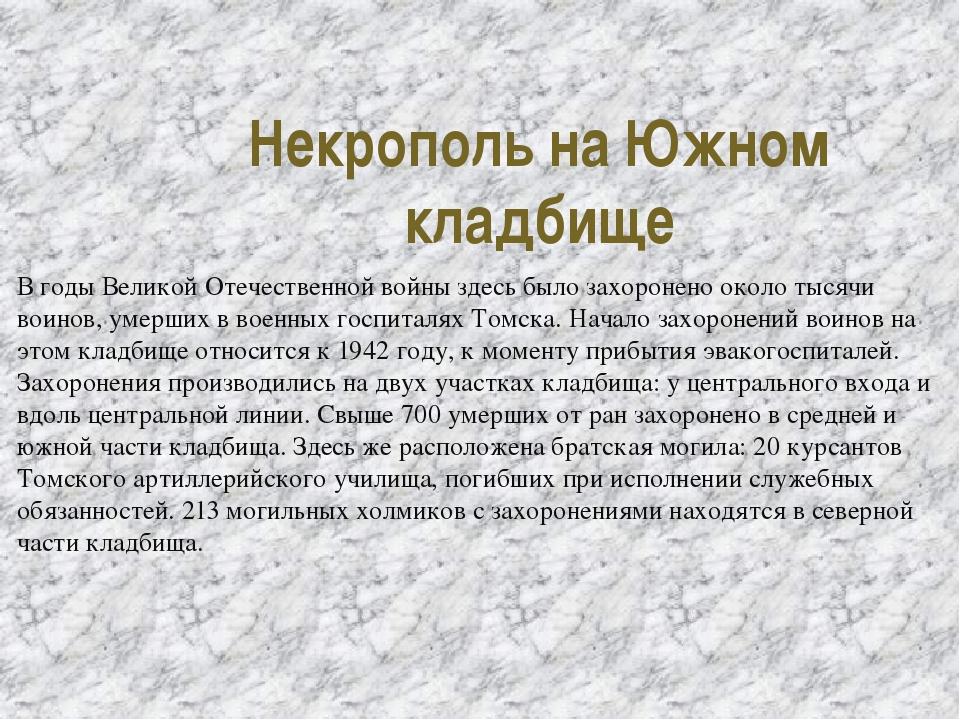 Некрополь на Южном кладбище В годы Великой Отечественной войны здесь было зах...