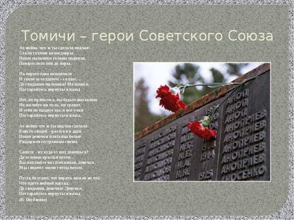 Томичи – герои Советского Союза Ах война, что ж ты сделала подлая: Стали тихи...