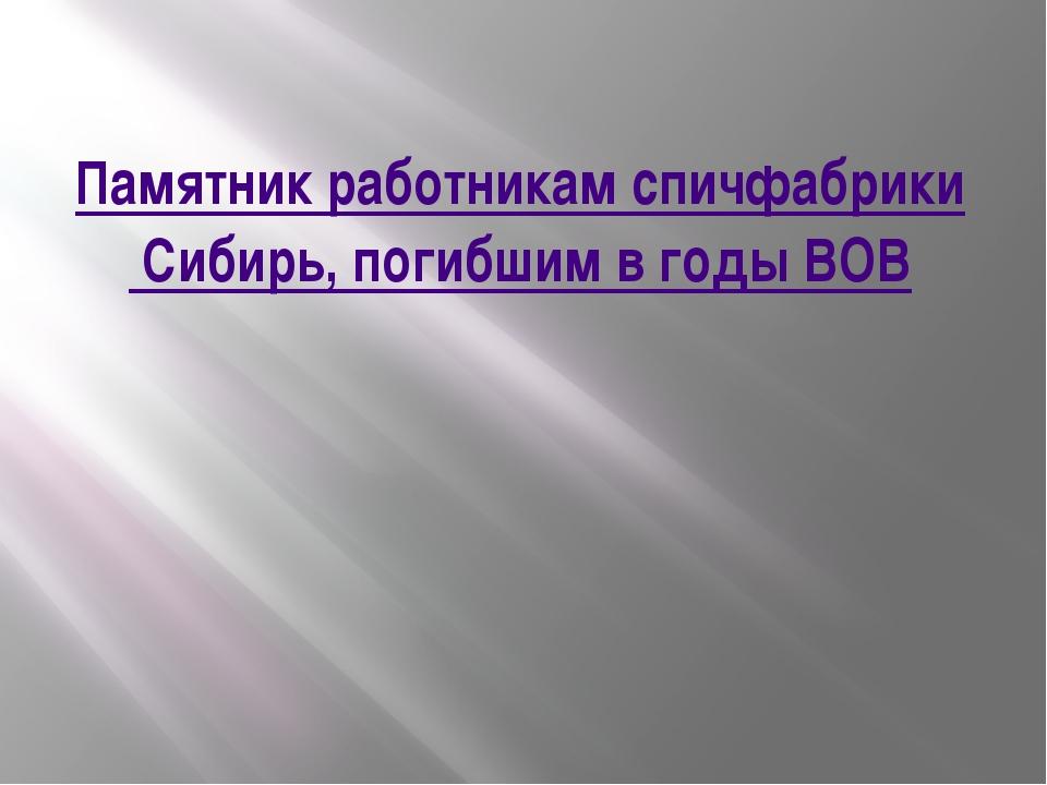 Памятник работникам спичфабрики Сибирь, погибшим в годы ВОВ