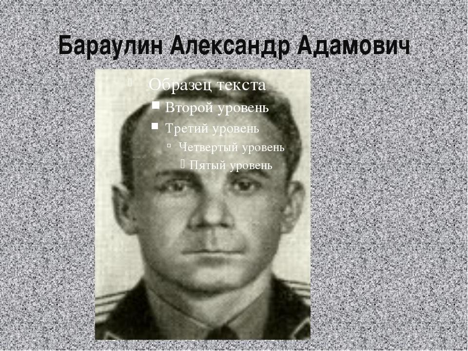 Бараулин Александр Адамович