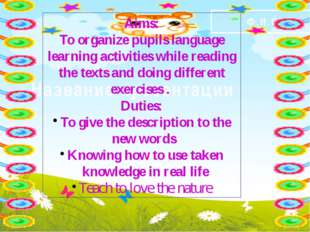 Название презентации Ф.И.О. Aims: To organize pupils language learning activ