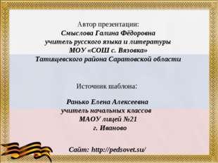 Автор презентации: Смыслова Галина Фёдоровна учитель русского языка и литерат