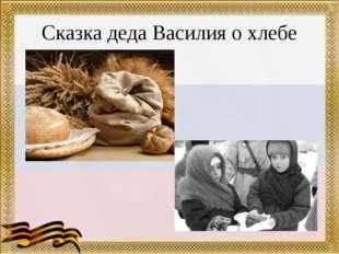 Сказка деда Василия о хлебе