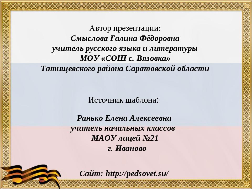 Автор презентации: Смыслова Галина Фёдоровна учитель русского языка и литерат...