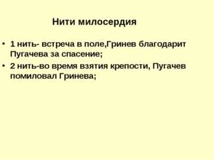 Нити милосердия 1 нить- встреча в поле,Гринев благодарит Пугачева за спасение