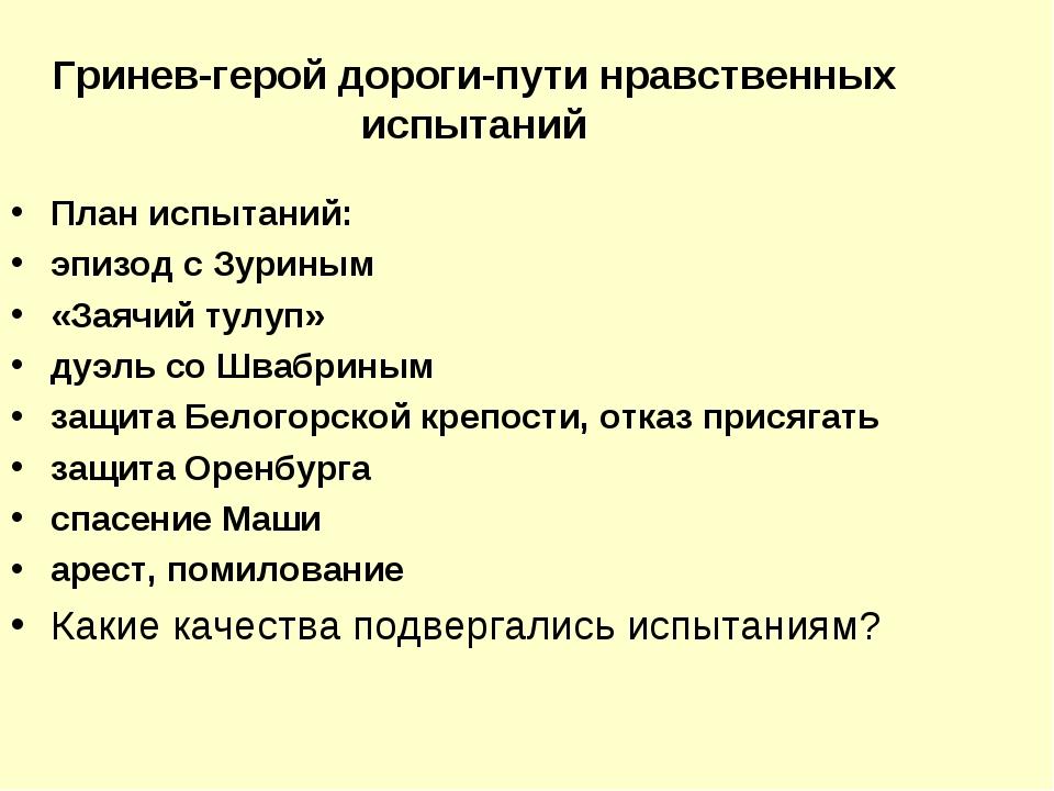 Гринев-герой дороги-пути нравственных испытаний План испытаний: эпизод с Зури...