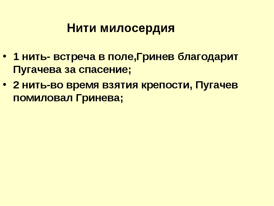 Нити милосердия 1 нить- встреча в поле,Гринев благодарит Пугачева за спасение...
