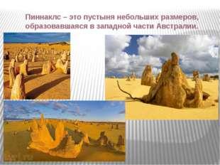 Пиннаклс – это пустыня небольших размеров, образовавшаяся в западной части Ав