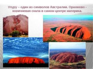 Улуру – один из символов Австралии. Оранжево - коричневая скала в самом центр