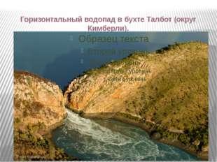 Горизонтальный водопад в бухте Талбот (округ Кимберли).