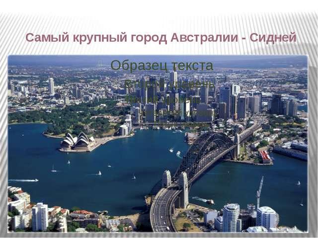 Самый крупный город Австралии - Сидней