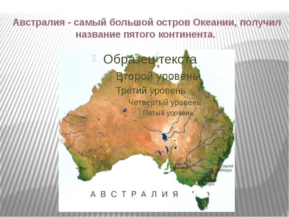 Австралия - самый большой остров Океании, получил название пятого континента.
