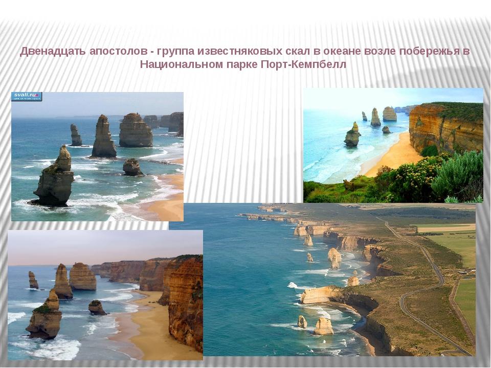 Двенадцать апостолов - группа известняковых скал в океане возле побережья в Н...