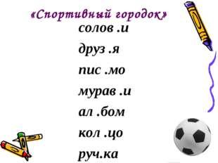 «Спортивный городок» солов .и друз .я пис .мо мурав .и ал .бом кол .цо руч.ка