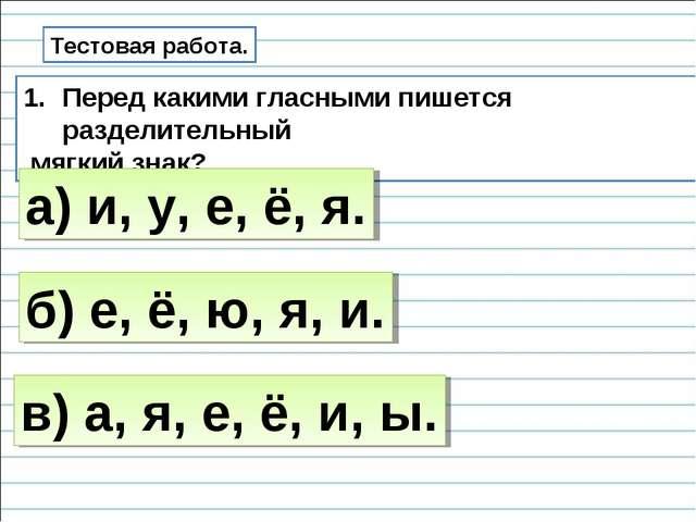 Тестовая работа. Перед какими гласными пишется разделительный мягкий знак? а)...