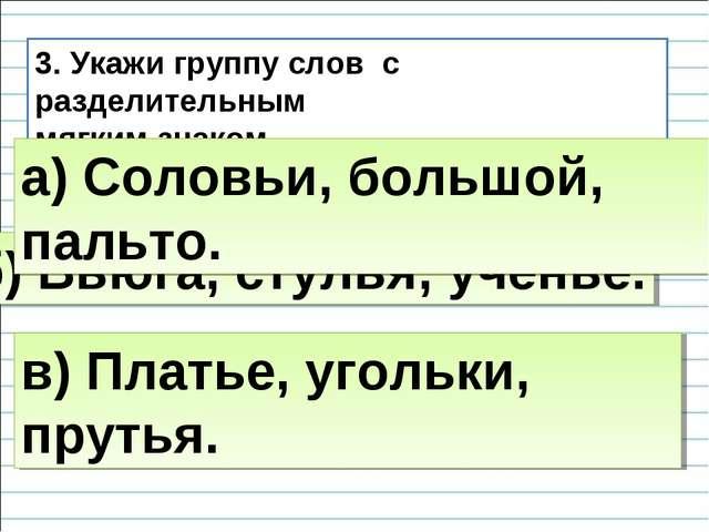Знаком предложения ь