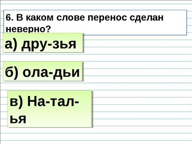 Как сделать перенос слов