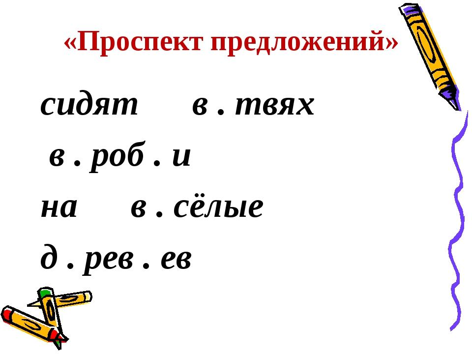 «Проспект предложений» сидят в . твях в . роб . и на в . сёлые д . рев . ев