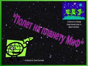 планета Миф (математика и фантазия) планета Школьная