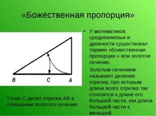 «Божественная пропорция» У математиков средневековья и древности существовал