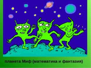 планета Миф (математика и фантазия)