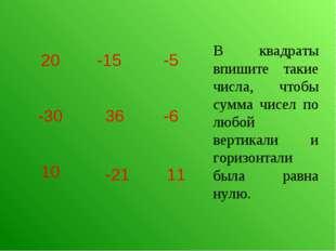 В квадраты впишите такие числа, чтобы сумма чисел по любой вертикали и горизо