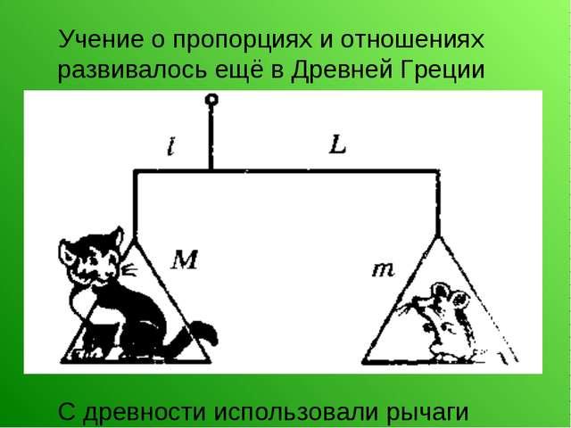 Учение о пропорциях и отношениях развивалось ещё в Древней Греции С древности...