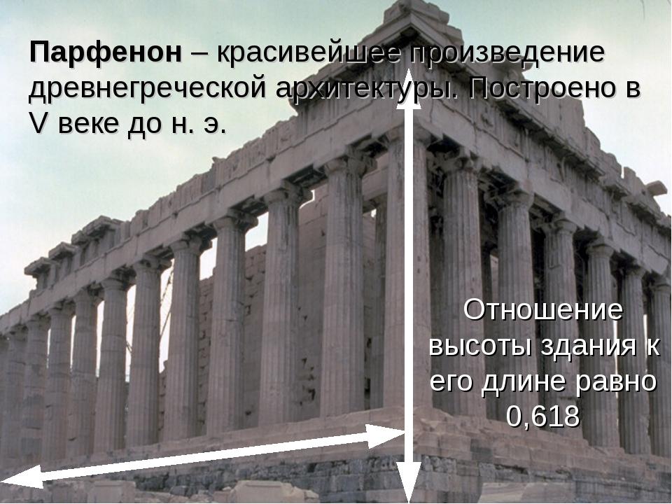 Парфенон – красивейшее произведение древнегреческой архитектуры. Построено в...