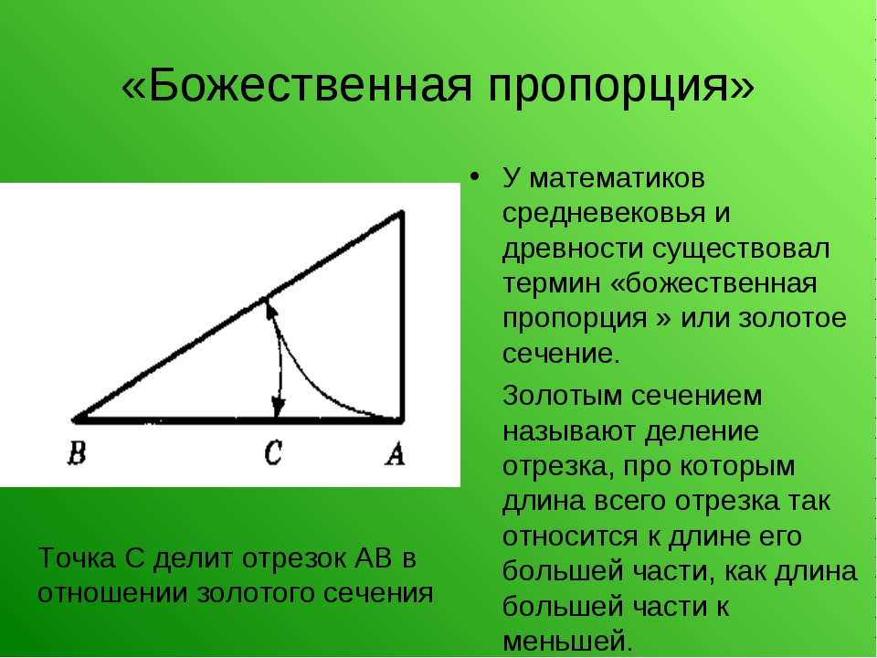 «Божественная пропорция» У математиков средневековья и древности существовал...