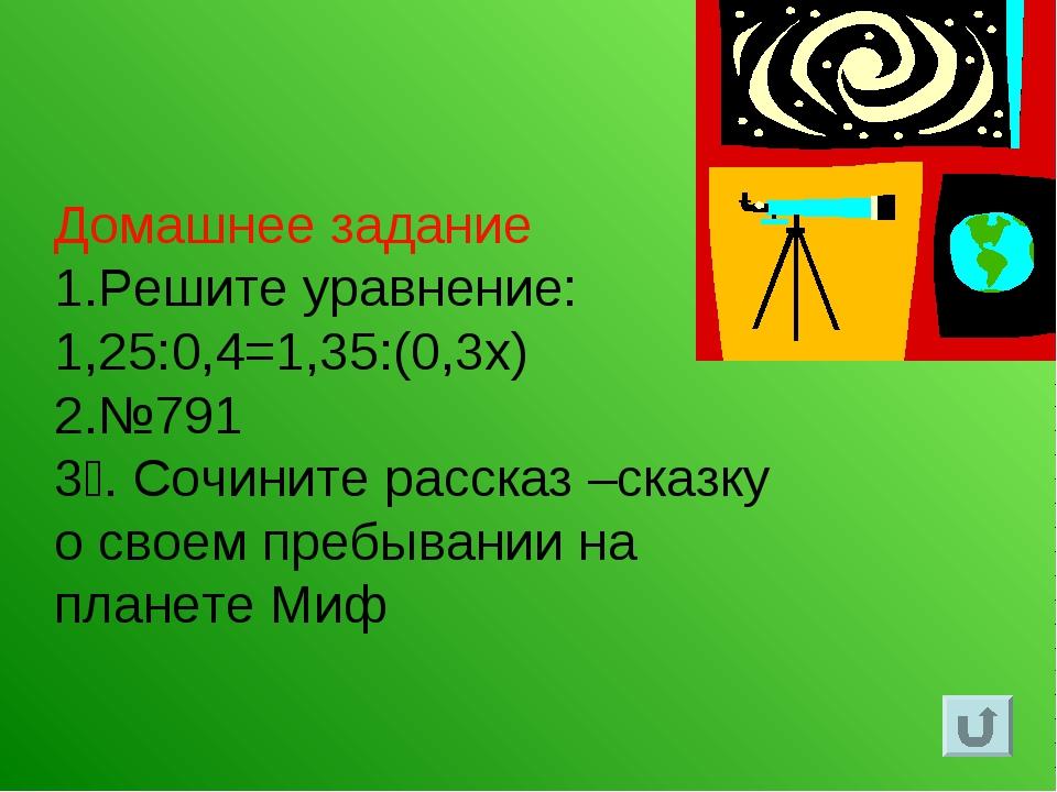 Домашнее задание 1.Решите уравнение: 1,25:0,4=1,35:(0,3х) 2.№791 3. Сочините...
