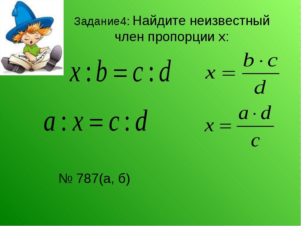 Задание4: Найдите неизвестный член пропорции х: № 787(а, б)