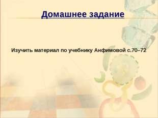 Домашнее задание Изучить материал по учебнику Анфимовой с.70–72