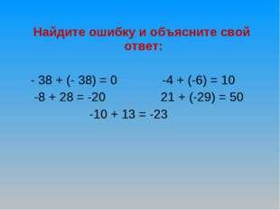 Найдите ошибку и объясните свой ответ: - 38 + (- 38) = 0 -4 + (-6) = 10 -8 +