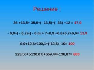 Решение : 36 +13,5+ 35,9+( -13,5)+( -36) +12 = 47,9 - 6,8+( - 6,7)+( - 6,6) +