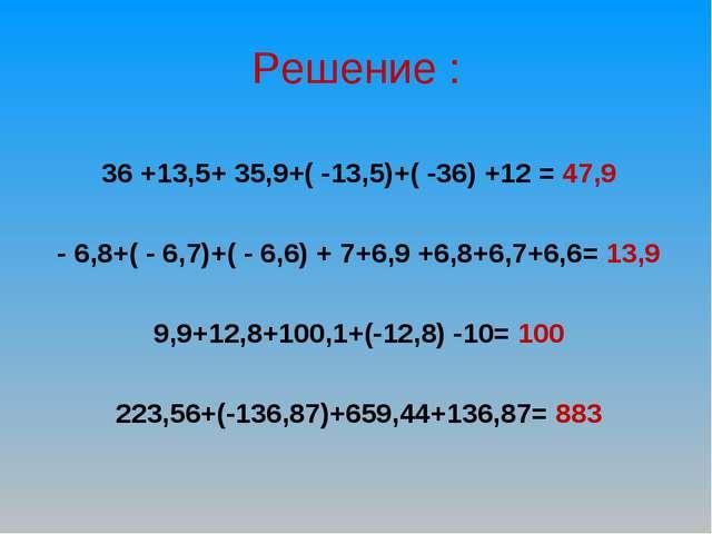 Решение : 36 +13,5+ 35,9+( -13,5)+( -36) +12 = 47,9 - 6,8+( - 6,7)+( - 6,6) +...