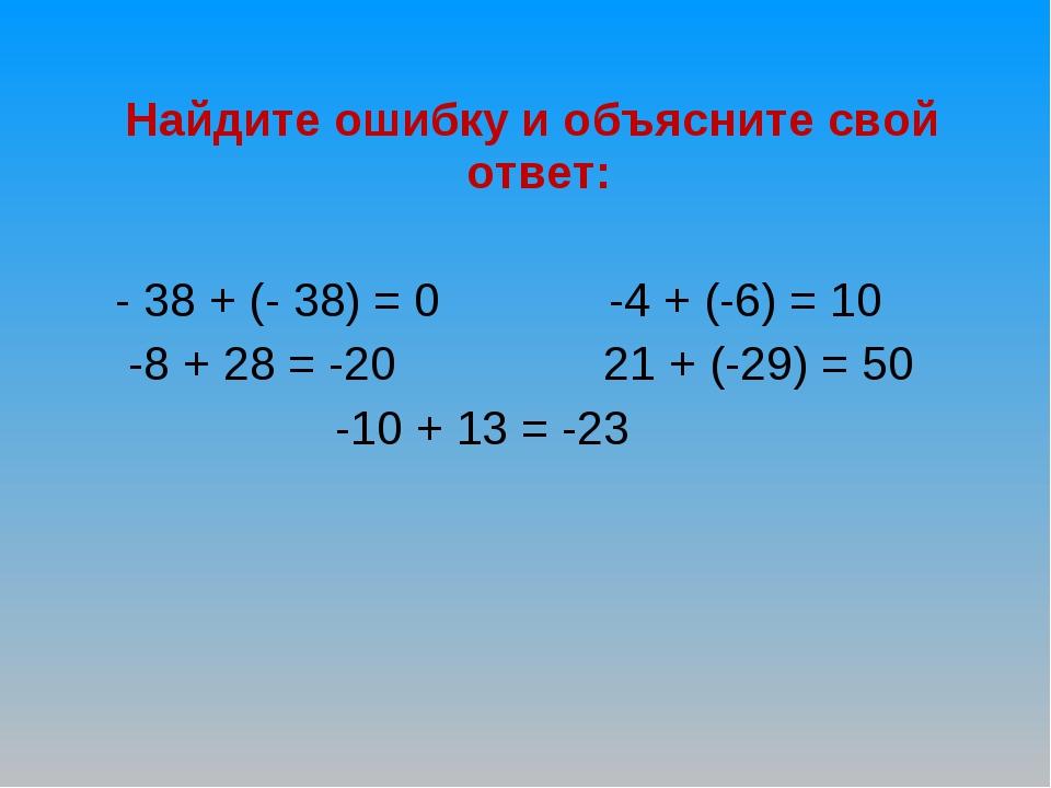 Найдите ошибку и объясните свой ответ: - 38 + (- 38) = 0 -4 + (-6) = 10 -8 +...