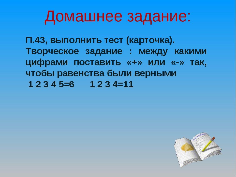 П.43, выполнить тест (карточка). Творческое задание : между какими цифрами по...
