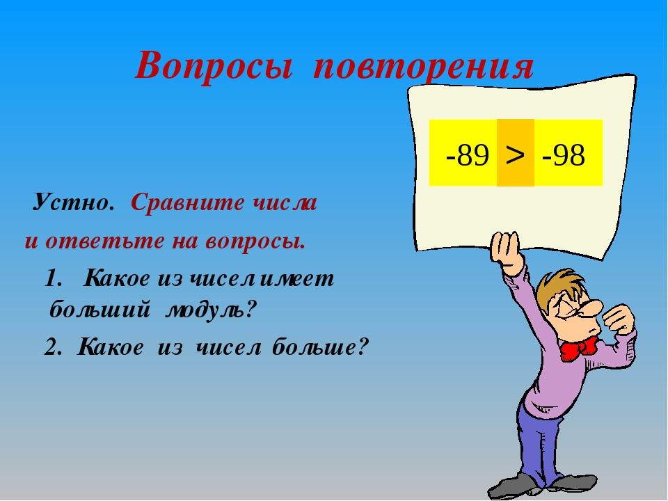 Вопросы повторения Устно. Сравните числа и ответьте на вопросы. 1. Какое из ч...
