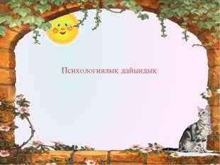 Психологиялық дайындық http://ku4mina.ucoz.ru/ http://ku4mina.ucoz.ru/