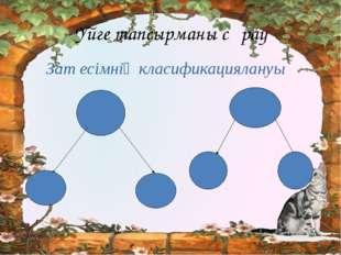 Үйге тапсырманы сұрау Зат есімнің класификациялануы http://ku4mina.ucoz.ru/