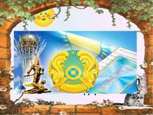 Отан туралы өлеңдер, мақал -мәтелдер http://ku4mina.ucoz.ru/ http://ku4mina.u