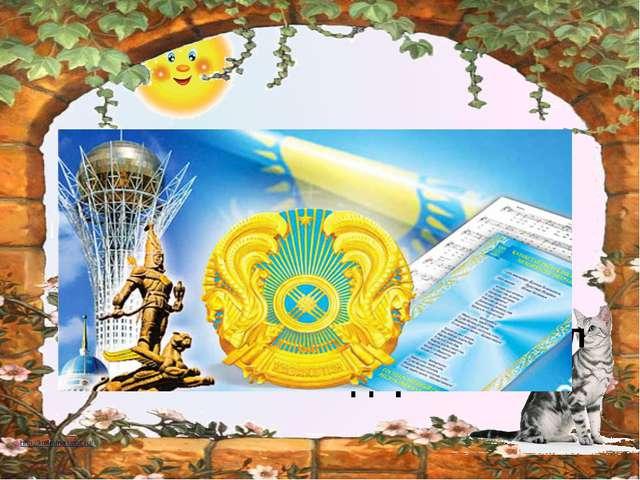 Отан туралы өлеңдер, мақал -мәтелдер http://ku4mina.ucoz.ru/ http://ku4mina.u...
