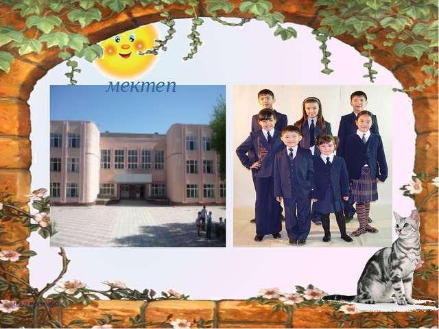 мектеп http://ku4mina.ucoz.ru/ http://ku4mina.ucoz.ru/