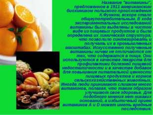 """Название """"витамины"""", предложенное в 1911американским биохимиком польского"""