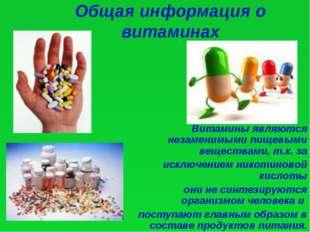 Общая информация о витаминах  Витамины являются незаменимыми пищевыми вещест