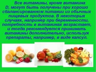 Все витамины, кроме витамина D,могут быть получены при хорошо сбалансирова